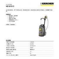 德国凯驰 HD6/15C高压清洗机 220V洗车水枪 便携式高压洗车泵