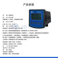 上海诺博厂家直销工业在线盐度分析仪YD-5100