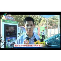深圳24小时便捷洗车驿站投币刷卡自助洗车机/自助洗车机加盟/自助洗车机价格