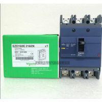 施耐德塑壳断路器EZD160E3100N 3P100A