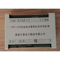 万泰WTJ-120磁力启动器微机保护测控器