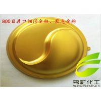 秀彩化工供应环保水晶金色珠光粉30目水晶金色超闪金黄色珠光粉批发