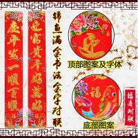 2017年辽宁春联批发市场春节对联福字货源注意事项福涛纸品对联厂家直销