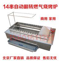 蓝天博科无烟燃气自动翻转烧烤炉 大型商用火力均匀不锈钢节能环保烧烤箱