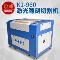 中国科聚激光厂家直销960印刷版葫芦亚克力开料,皮革,双色板有机板雕刻机