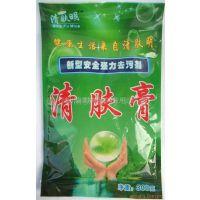 供应清肤膏 清洁剂  洗涤用品