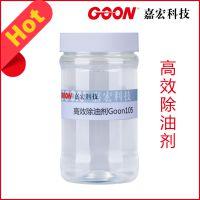 东莞嘉宏科技纺织物去污乳化去污净洗剂高效除油剂Goon105