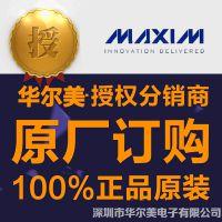 华尔美供应 MAXIM/美信原装看门狗定时器监控芯片MAX6369