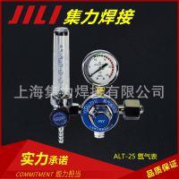 氩气减压器 氩气减压阀 专业生产 厂家直销 减压表 减压阀 氩气表