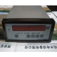 恒远流量监测系统LJZ-2差压流量监控装置
