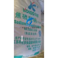 广州宝万化工全国总代厂价直出工业级焦磷酸钾