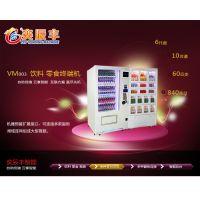 药物售货机 灌装瓶装盒装药品自动售货机 广州奕辰丰厂家直销
