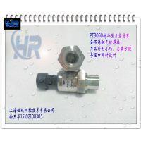 PT3050制冷压力变送器,不锈钢,4-20mA,恒瑞