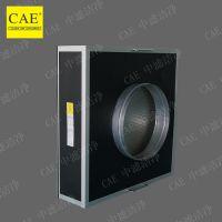CAE抛弃式高效无隔板送风口、CAE一体化无隔板高效送风口