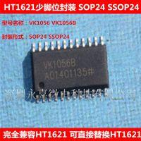 VK1056 SOP24/SSOP24直接替换HT1621更少脚位段位少点阵 原厂技术支持货源稳定