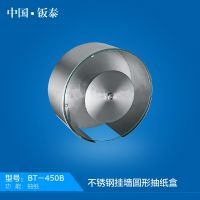 上海钣泰 不锈钢挂墙式手纸盒BT-450B 钣泰来自尖端,服务生活