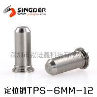FJXSINGDER 定位销TPS-6MM-12
