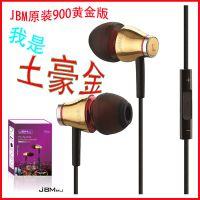 耳机批发JBM原装耳机MJ900线控金属耳机 3.5MM万能手机耳机