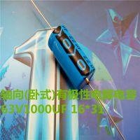 工厂直销卧式轴向穿心电解电容器1000UF63V16X31 高频率特性好