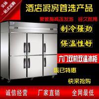 星星六门 冷柜 冰箱 冷冻柜 展示柜 冷藏柜 冰柜 厨房设备 Q1.6E6