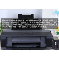 原装行货 爱普生 L1300 彩色喷墨照片连供墨仓式高速打印机 A3+