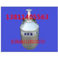 2升液氮罐/液氮生物容器/液氮低温容器/液氮存储罐 各种规格
