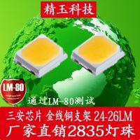 厂家供应2835灯珠24-26LM 正白暖白中性白三安芯片0.2W