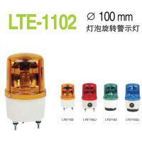 启晟LTE-1102 灯泡旋转警示灯机床指示灯交通信号灯磁吸式警示灯