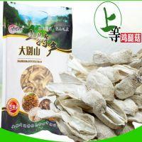 鸡腿菇的价格 促销赠品 绿色食品 110g/袋*3 特级 皖太源野