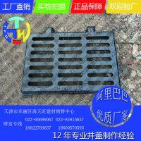 海天旺球墨井盖厂家批发 天津球墨铸铁箅子型号有哪些