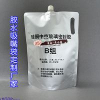厂家订做手提包塑料袋 2L水性防水漆吸嘴袋 4.5KG涂料胶水自立袋