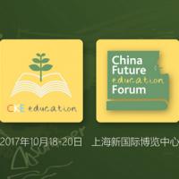 2017中国婴童展教育专区--中国教育未来发展论坛