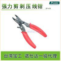 强力剪 剥 压线 多功能钳 CP-415 多功能钳宝工工具  一级代理商