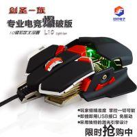 剑圣L10外设机械自定义宏编程WOWLOLCF个性金属有线台式游戏鼠标.