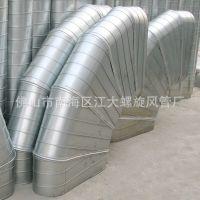 佛山江大厂家生产大口径不锈钢镀锌板螺旋风管及配件弯头椭型弯头