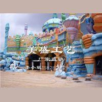 大型海底皇宫城堡儿童乐园门头玻璃钢装饰雕塑 室外树脂摆件雕塑