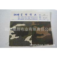 纯棉12安帆布迷彩印花布料,服装鞋材箱包手袋用布 Y295