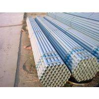 小口径镀锌钢管¥%热镀锌钢管厂家%¥定尺镀锌钢管、低价销售镀锌带钢管15006370822