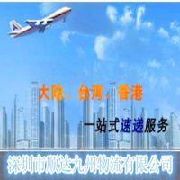 深圳到南京空运,深圳快递到南京,当天到