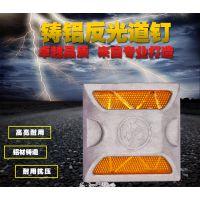 突起路标铸铝道钉 反光塑料道钉 单双面减速路标 安全反光标志