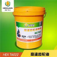 合轩供应200度高温齿轮油,闪点高,使用寿命长的齿轮润滑油