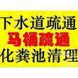 白云区瑶台专业机械疏通厕所管道13668994199服务专业