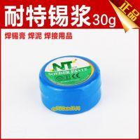 供应NT耐特30g锡浆 焊锡膏 锡泥 BGA植锡 焊接用品