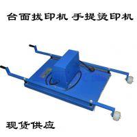 厂家直销 台面拔印机,手提烫印机 40X60现货供应