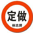 停车场标牌制作/龙门牌订做