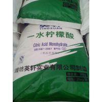 山东英轩柠檬酸钠/一水柠檬酸/无水柠檬酸销售价格 行情信息