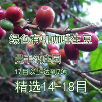 曼干纳庄园有机咖啡生豆云南小粒咖啡2015年精选14-18目