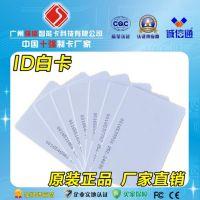 ID卡 IC卡制作厂家 原装进口飞利浦IC卡 供应IC卡正在火热订购中