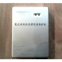 HR-G1笔记本微机视频信息保护机