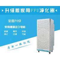 【特价促销】原价2380元升级版超静音家用FFU空气净化器,现在只要2080元,限量500台,售完